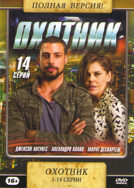 Охотник (14 серий) на DVD