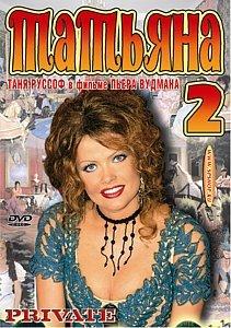 ТАТЬЯНА – 2 на DVD