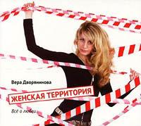 Женская территория Все о любви (Аудиокнига CD)