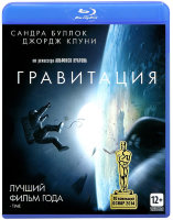 Гравитация 3D+2D (Blu-ray 50GB)
