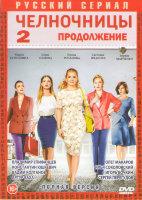 Челночницы 2 Сезон Продолжение (16 серий)