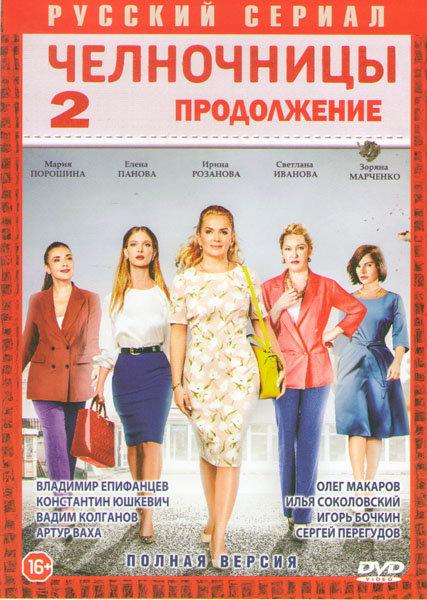 Челночницы 2 Сезон Продолжение (16 серий) на DVD