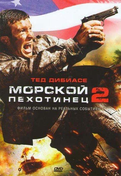 Морской пехотинец 2 на DVD