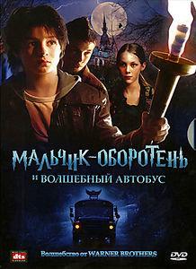 Мальчик оборотень и волшебный автобус  на DVD