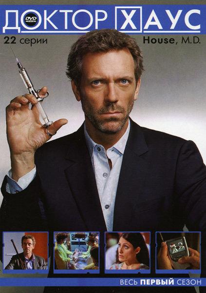 Доктор Хаус (Первый сезон, 22 серии)