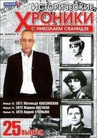 Исторические хроники с Николаем Сванидзе 25 Выпуск 73,74,75 Фильмы на DVD