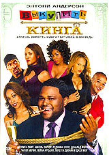 Выкупить Кинга на DVD