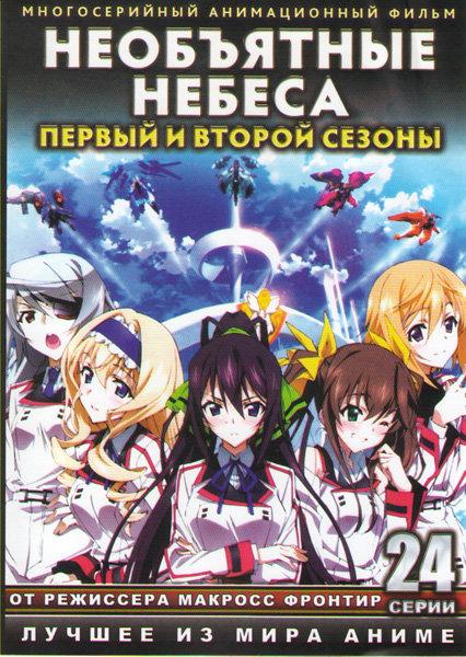 Необъятные небеса 1,2 Сезоны (24 серии) (2 DVD) на DVD