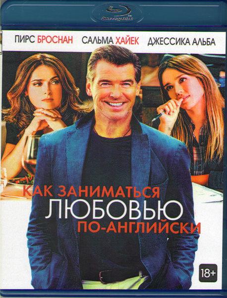 Как заниматься любовью по английски (Blu-ray) на Blu-ray