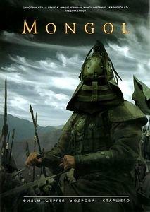 Монгол на DVD