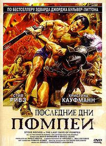 Последние дни Помпеи  на DVD