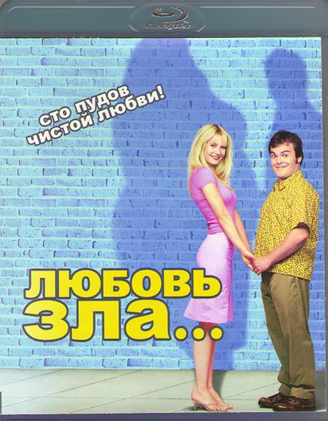 Любовь зла (Blu-ray)* на Blu-ray