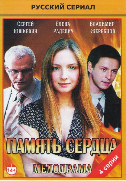 Память сердца (4 серии) на DVD