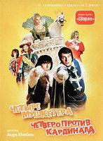Четыре мушкетера Шарло / Четверо против Кардинала (2 DVD)
