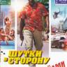 Шутки в сторону 2 Миссия в Майами на DVD