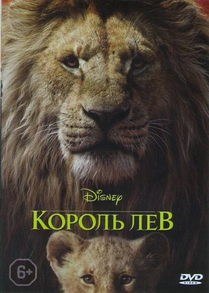 Король Лев на DVD