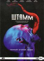 Штамм 2 Сезон (13 серий) (2 DVD)