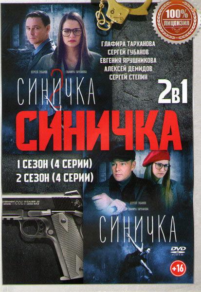 Синичка 1,2 Сезоны (8 серий)