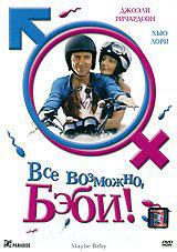 Все возможно бэби (Все возможно детка) на DVD