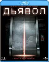 Дьявол (Blu-ray) на Blu-ray