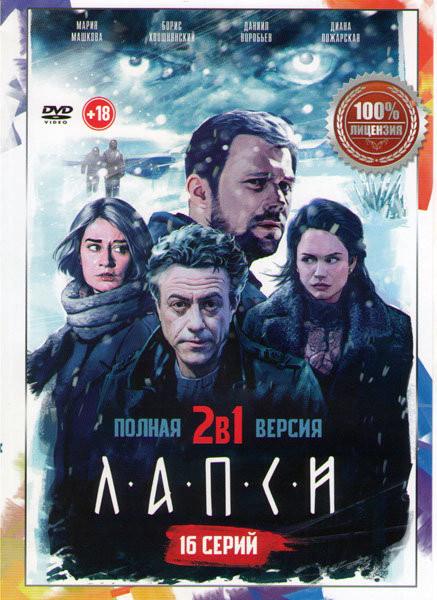 Лапси 2 Сезона (16 серий) на DVD