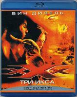 Три икса (Blu-ray)*