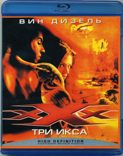 Три икса (Blu-ray)* на Blu-ray