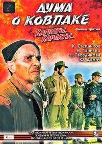 Дума о Ковпаке 3 Фильм Карпаты Карпаты на DVD