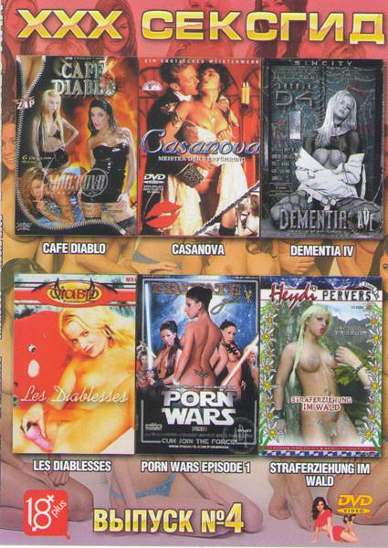 XXX Сексгид 4 Выпуск (Cafe diablo / Casanova / Dementia |V / Les diablesses / Porn wars episode 1 / Straferziehung im wald) на DVD