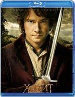 Хоббит Нежданное путешествие (Blu-ray)