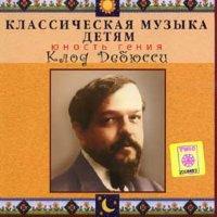 Классическая музыка детям Клод Дебюсси Юность гения (CD)