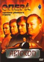 Опера (Хроники Убойного Отдела) Автокоп