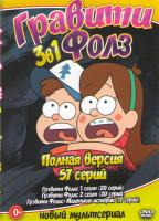 Гравити Фоллс 1,2,3 Сезона (57 серий)