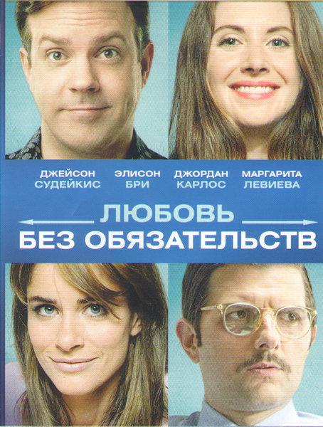 Любовь без обязательств на DVD