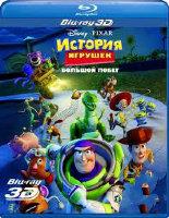 История игрушек 3 Большой побег 3D+2D (Blu-ray 50GB)