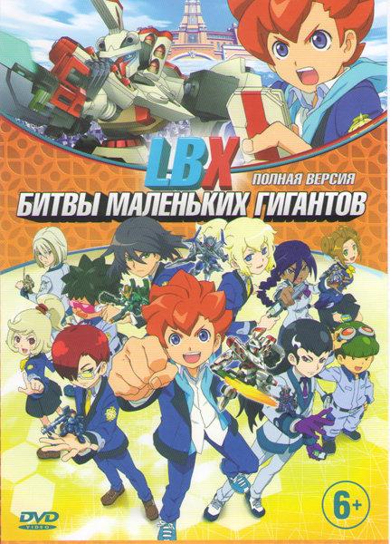 LBX Битвы маленьких гигантов (44 серии) на DVD