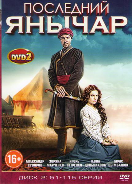 Последний янычар (51-115 серии) на DVD