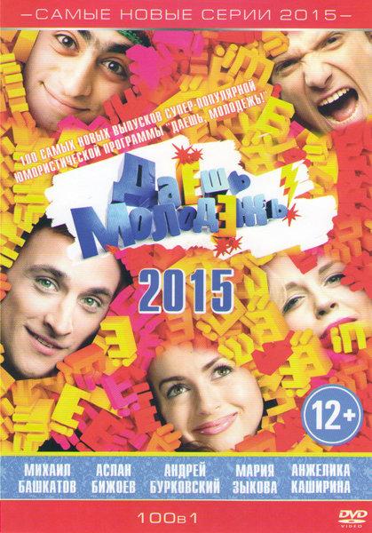 Даешь молодежь Самые новые 2015 года (100 серий) на DVD