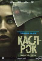 Касл Рок 2 сезон 10 (серий) (2 DVD)