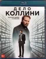 Дело Коллини (Blu-ray)