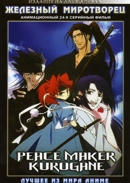 Железный миротворец (25 серий) (2 DVD) на DVD