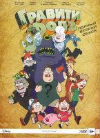 Гравити Фоллс 2 Сезон (20 серий) (2 DVD)
