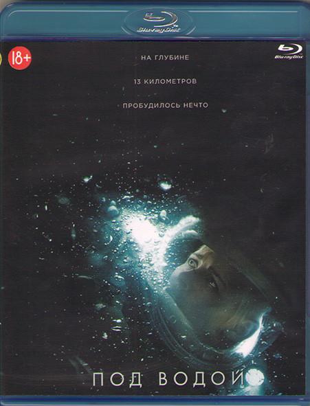 Под водой (Blu-ray)* на Blu-ray