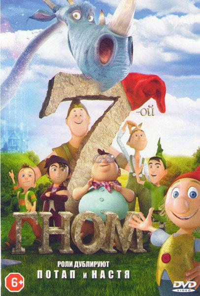 7ой Гном на DVD