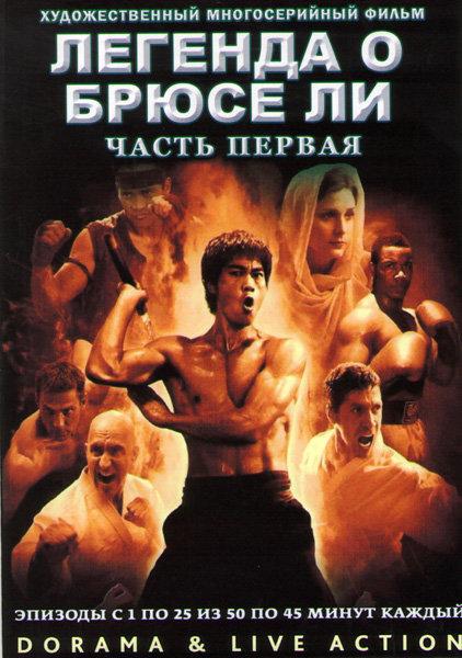 Легенда о Брюсе Ли 1 Часть (25 серий) (4 DVD)