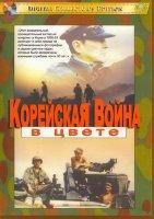 Корейская война в цвете (2 DVD)