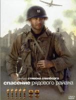 СПАСЕНИЕ РЯДОВОГО РАЙАНА 2 DVD (Позитив-мультимедиа)