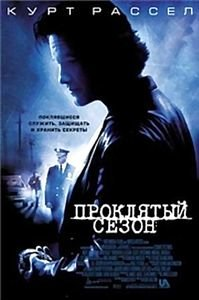 Проклятый сезон  на DVD