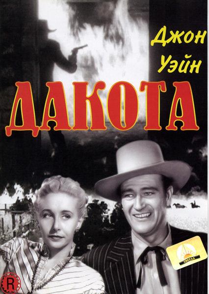 Дакота на DVD