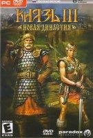 Князь III Новая династия (PC DVD)